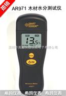 香港希玛AR971 木材水份测试仪  木材湿度仪