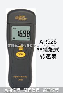 AR926-香港希玛光电式转速表