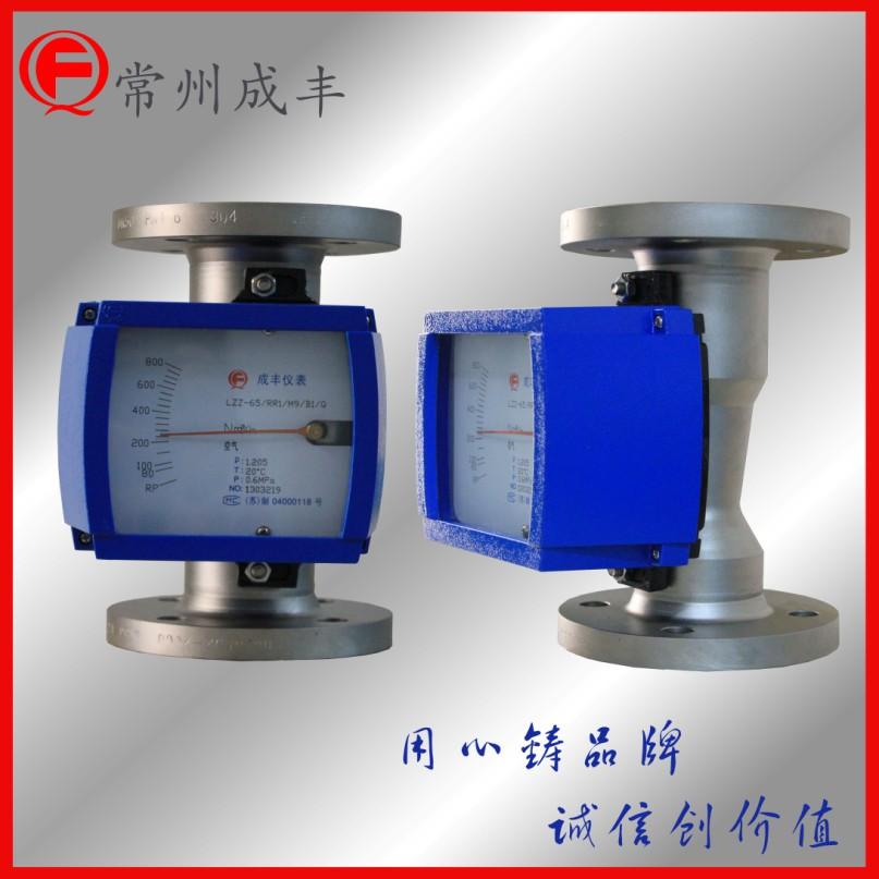 LZ系列-精度等級1.5的金屬管浮子流量計