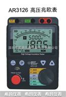香港希玛高压兆欧表AR3126 绝缘电阻测试仪
