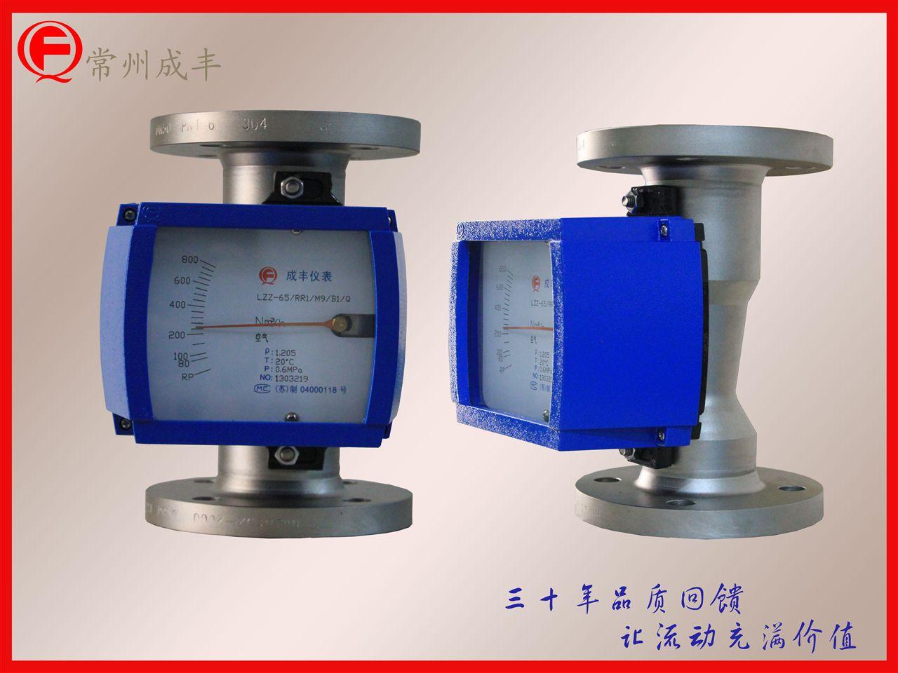 LZZ-15-【常州成丰】第三代金属管浮子流量计,国产质量Z好品种Z全,服务Z优。
