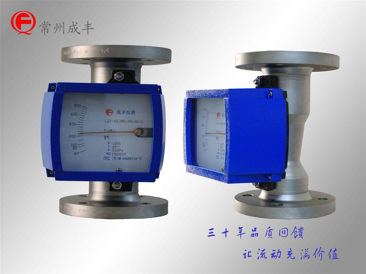 LZZ-25-金属管浮子流量计哪家品种全