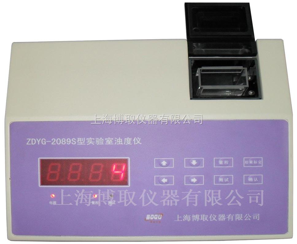 ZDYG-2089S-電廠實驗室濁度儀,實驗室濁度分析儀上海廠家直銷