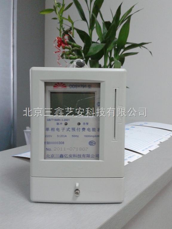 一表一卡智能電度表/北京插卡電度表廠家/北京插卡電表