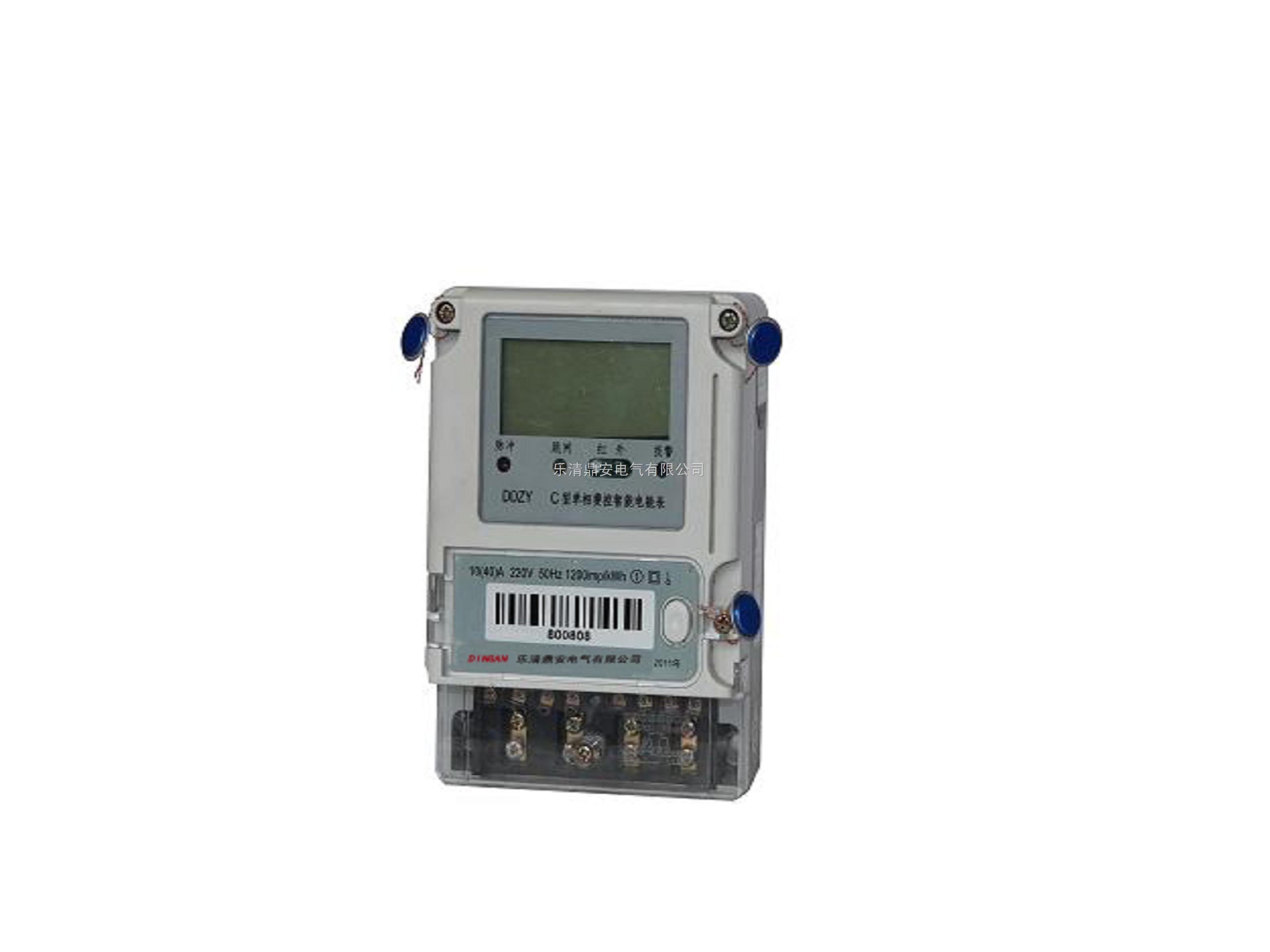 ddzyc型单相费控智能电能表