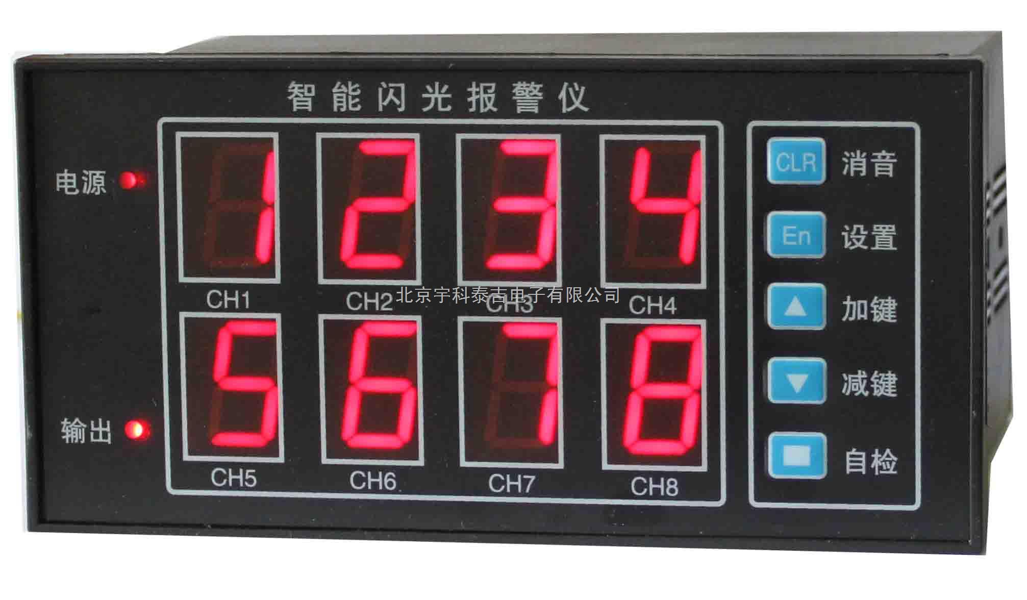 智能流量積算儀-智能光柱調節儀-智能閃光報警儀