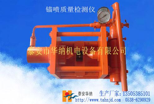 禹州锚喷质量检测仪