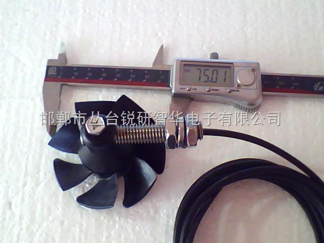 一种叶轮式测风传感器(脉冲/模拟信号输出)