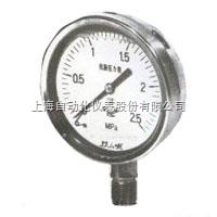 上海自动化仪表四厂Y-63A-Z抗振压力表