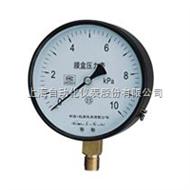 上海自动化仪表四厂YE-75膜盒压力表
