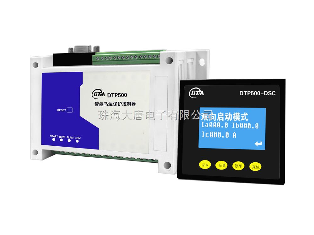 大唐电子DTP500系列低压智能马达保护控制器