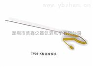 胜利通用附件TP03 K型温度探头  热电偶计