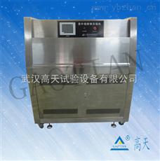 GT-ZY-263五金电器专用紫外线老化箱