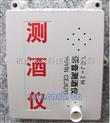 YCJ-2M測酒儀礦用酒精檢測儀壁掛式酒精測試儀