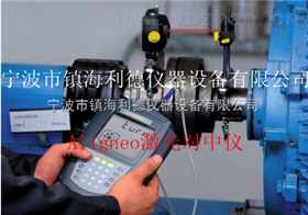ALIGNEO EX防爆型激光对中仪