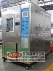大型高低温湿热交变试验机介绍 大型高低温湿热交变试验机维修