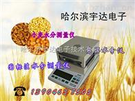 MS-100收粮在即*宇达牌快速粮食水分测量仪,便携式粮食水分仪