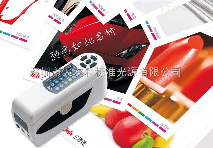 深圳惠州色差仪,色差计,测色仪