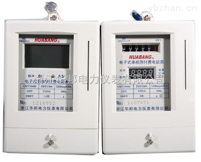 ddsy866预付费卡表,预付费电能表-产品中心-华邦电力