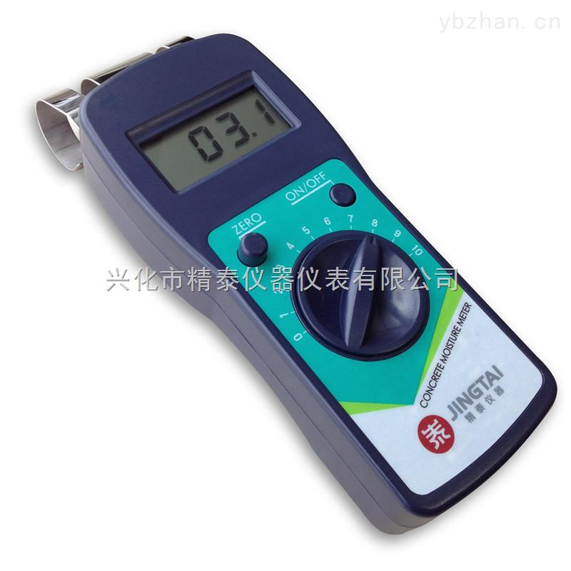 混凝土水分检测仪 混凝土湿度测试仪 混凝土水分测定仪