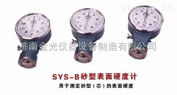 型砂分析仪器SYS-B砂型表面硬度计