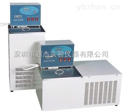 广东超杰销售低温恒温槽 低温恒温循环器 超级低温恒温槽价格