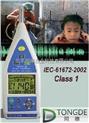 積分式噪音計積分式聲級計