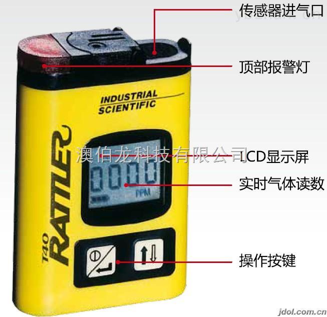 T40-英思科有毒氣體泄漏檢測儀 一氧化碳泄漏檢測儀