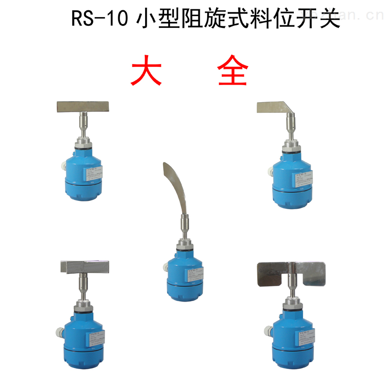 厂家直销 RS-10小型阻旋式料位开关(大全) 料位计 物位开关 物位计