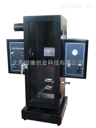 建材烟密度测试仪/建材烟密度测定仪型号:FZ-901