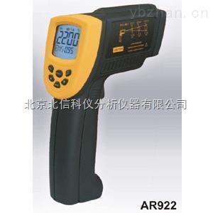 BXS12-AR922-在線式紅外測溫儀