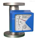 AK-產品展示就地指針顯示金屬管浮子流量計