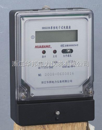 DDS228-华邦带485通讯接口单相电子式电能表
