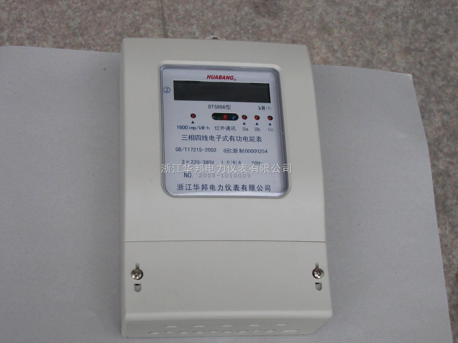 DTS866-华邦带485通讯接口三相电能表