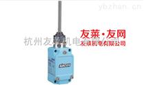 ZXL-T901進口凱昆行程限位開關友萊友網現貨銷售