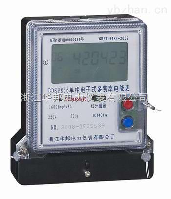 DDSF866-華邦電子式單相多費率電能表