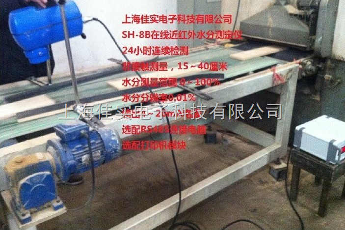 SH-8B-木板生产线水分测定仪