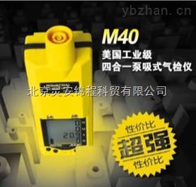 供应灵安M40四合一气体检测仪厂家