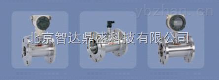 LWGY-20涡轮流量计厂家直销