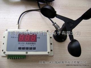 塔機監測風速儀(帶繼電器輸出)