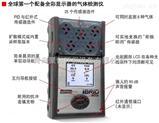 【直供内蒙】美国英思科MX6复合气体检测仪