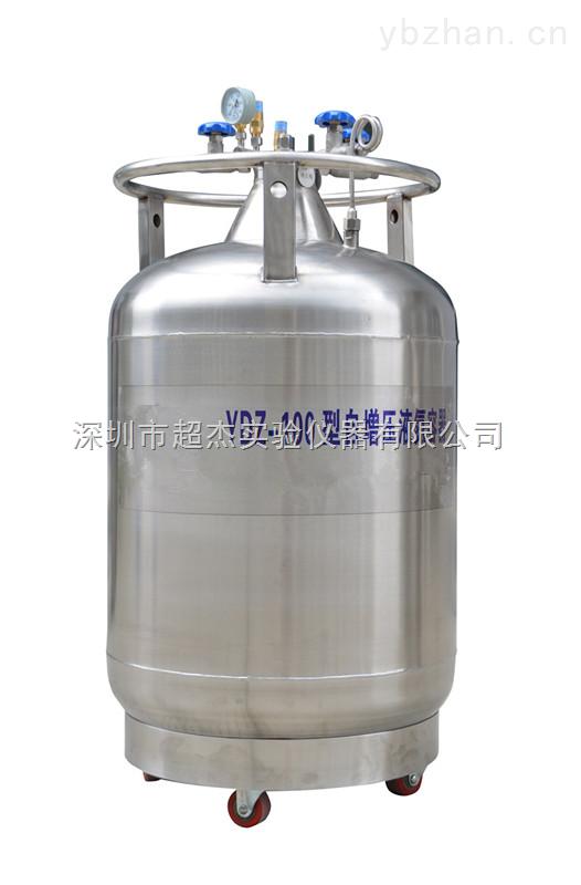 广东50L自增压液氮罐 自增压液氮罐特价促销