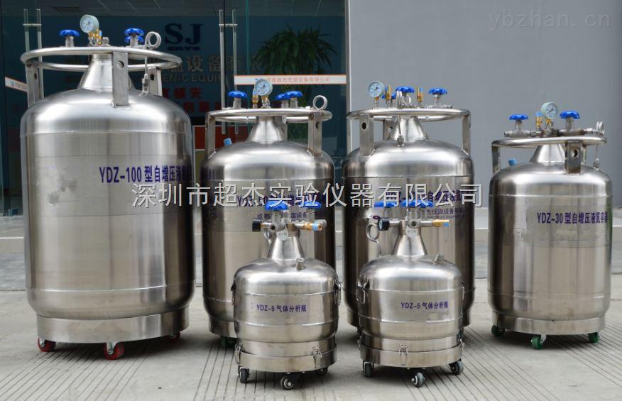 YDZ天津自增压液氮罐价格 50L自增压液氮罐厂家直销液氮罐