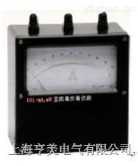 C50系列指针式直流微安電流表