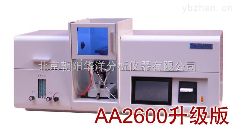 AA2600原子吸收分光光度计升级版