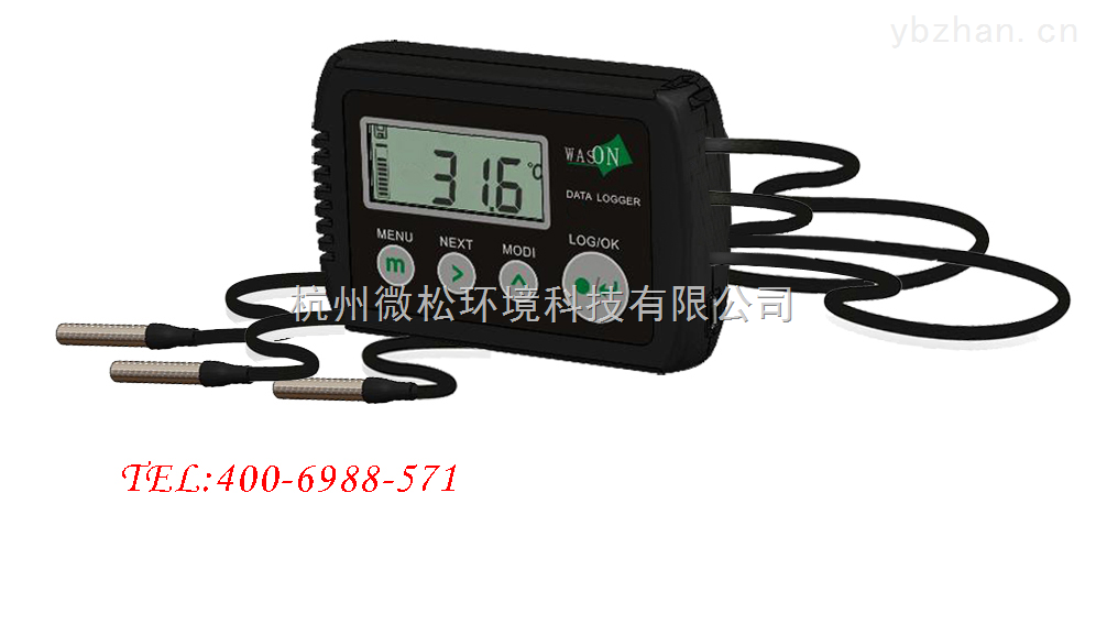 温度记录仪(三温度探头外置)