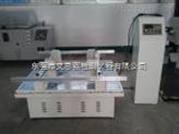 扫频电磁振动台上海