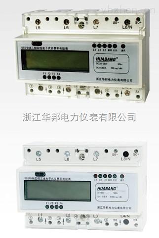 華邦DTSF866型、DSSF866型7P三相導軌式多費率電能表