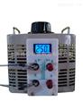 單相調壓器丨數顯TDGC2丨0-250V