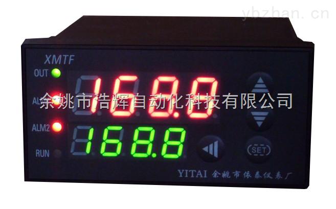 XMTF-6012,XMTF-6031,XMTF-6032程序段温控仪